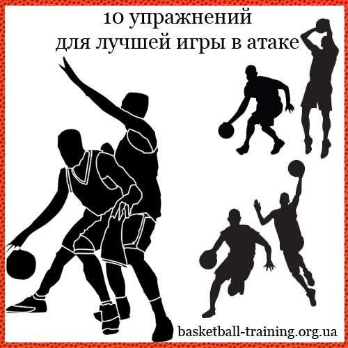 10 Вправ для розвитку атакуючих навичок
