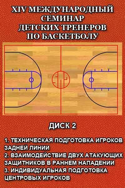 14 Міжнародний семінар дитячих баскетбольних тренерів: диск 2