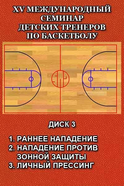 15 Міжнародний семінар дитячих тренерів з баскетболу: диск 3