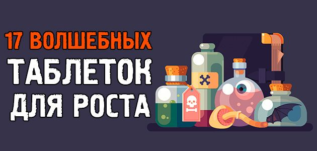 17 чарівних таблеток