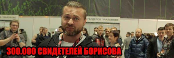 300.000 Свідків Борисова - Денис Борисов