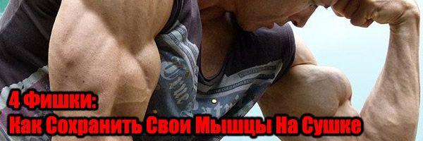 4 Фішки: як зберегти свої м`язи на сушінні