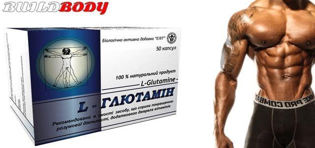 l-Глютамин - опис аптечного препарату