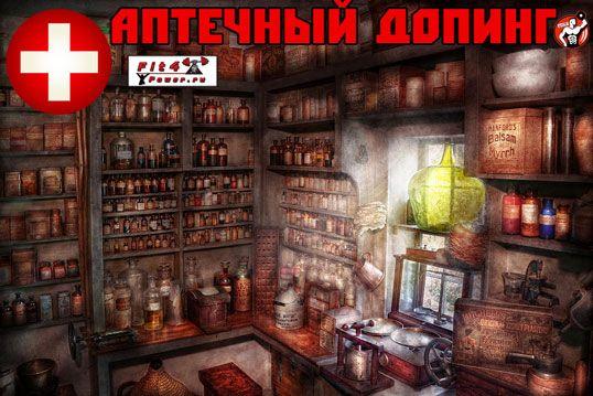 Аптечний допінг