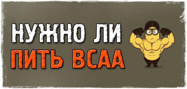 BCAA для чого він потрібен