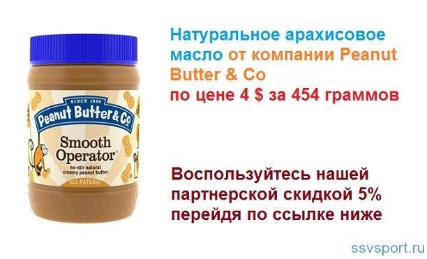 Арахісове масло - ціна