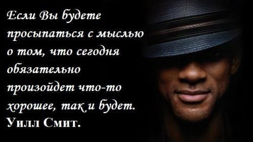 Уілл Сміт_Цітата