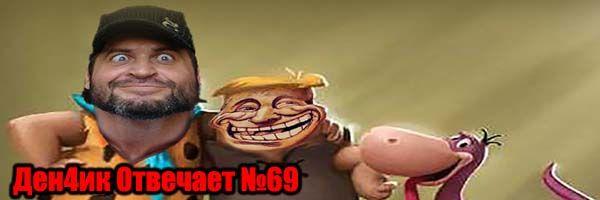 Денчик відповідає # 69 (відновлення рубрики)