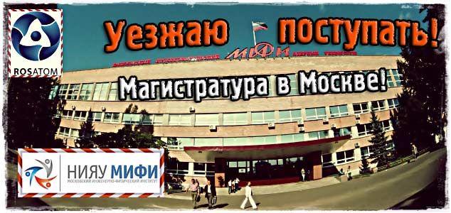 Їду надходити в Москву