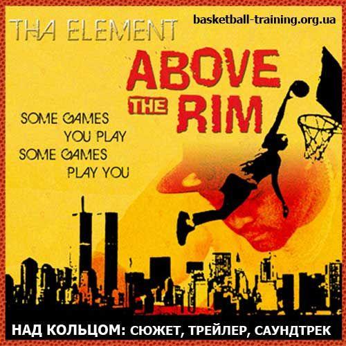 Фільм «над кільцем» - above the rim