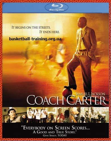 Фільм Тренер Картер (Coach Carter)
