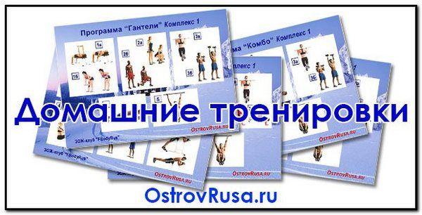 домашні тренування на ostrovrusa.ru