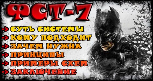 Фст 7