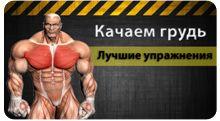 Як накачати грудні м`язи