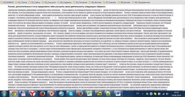 скріншот пропозиції читачів