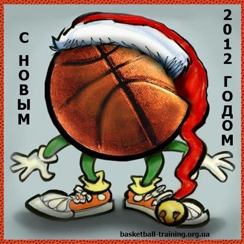 Підсумки за 2011 рік на basketball-training.org.ua
