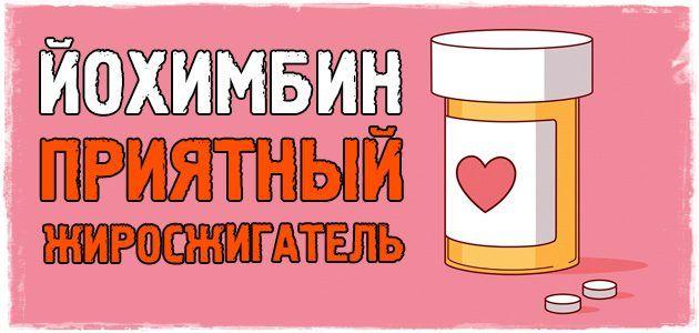 Йохимбина гідрохлорид! Потужний засіб для спалювання жирів