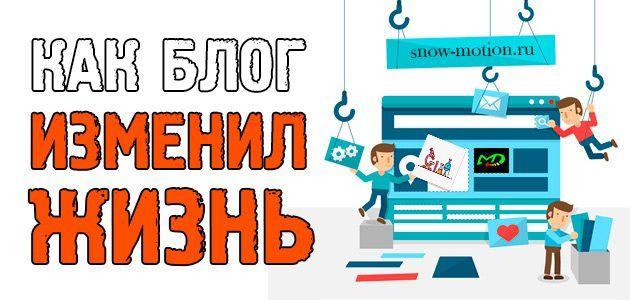 Як блог snow-motion.ru змінив моє життя + конкурс