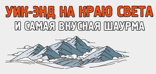 Як я їв найсмачнішу шаурму на краю світу, і мало не потрапив під лавину!