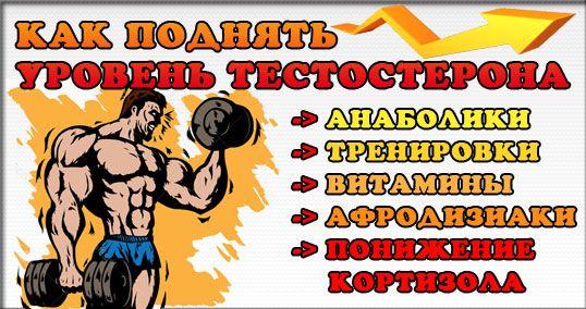 Як підвищити тестостерон