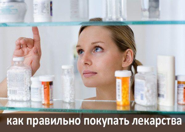 Як правильно купувати ліки