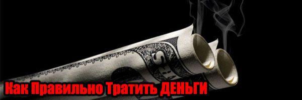 Як Правильно Витрачати Гроші - Денис Борисов