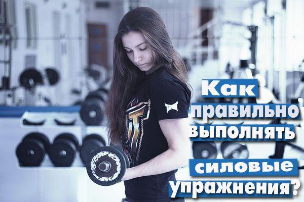 Як правильно виконувати силові вправи