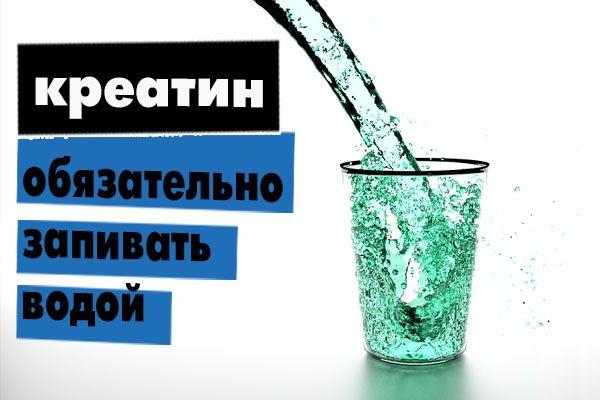 Креатин треба запивати водою