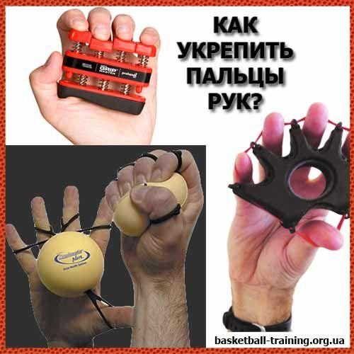 Як зміцнити пальці