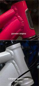 Автоматизована зварювання швів рами велосипеда merida
