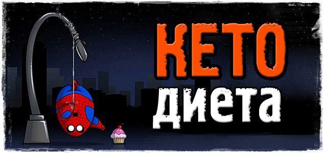 Кетоєв дієта