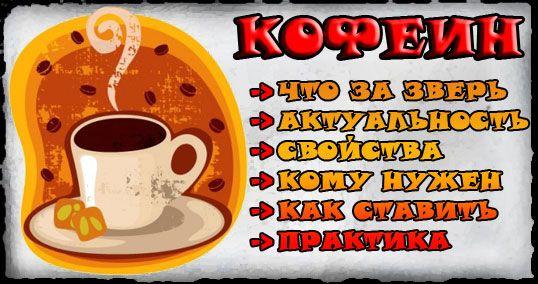 Кофеїн в бодібілдингу
