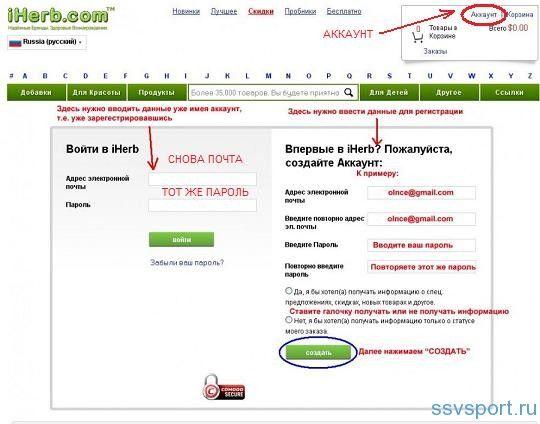 Як зареєструватися на сайті iherb.com