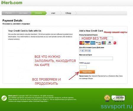 зробити замовлення на сайті iherb.com