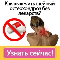 osteoxondroz-shei