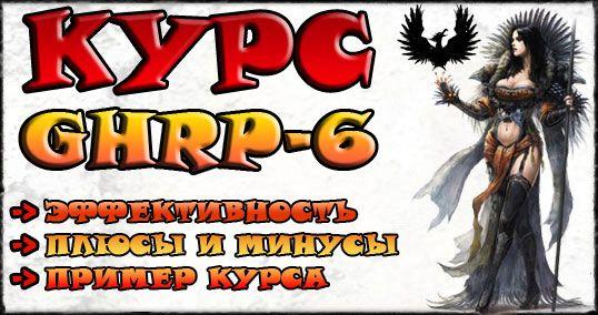 Курс ghrp-6