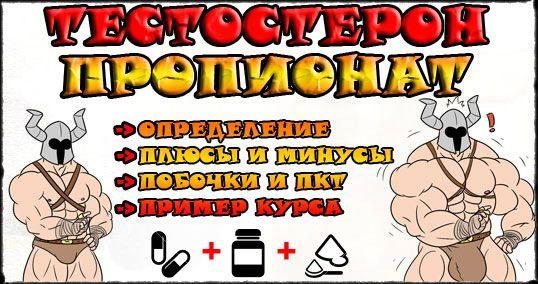 Курс тестостерону пропіонату