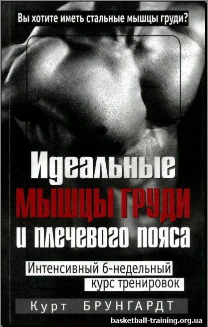 Курт брунгардт - ідеальні м`язи грудей і плечового пояса