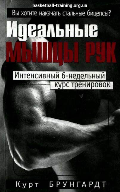 Курт брунгардт - ідеальні м`язи рук