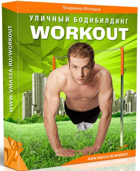 workout-ulich