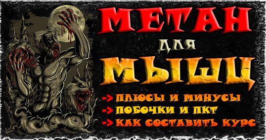 Метан для м`язів