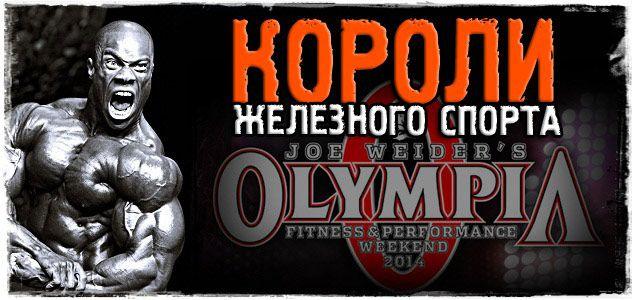 Містер Олімпія 2014