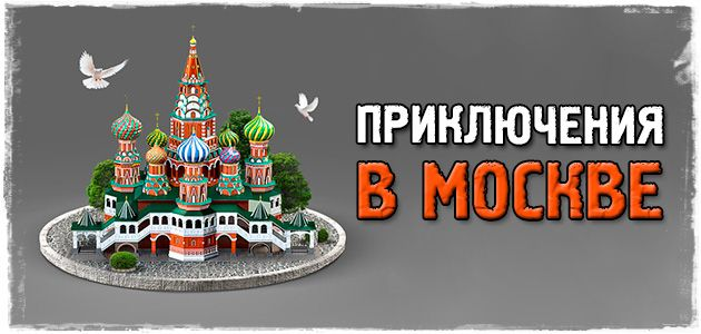 Мої московські пригоди, і як я їв бургер, крутись на висоті 335 метрів над землею