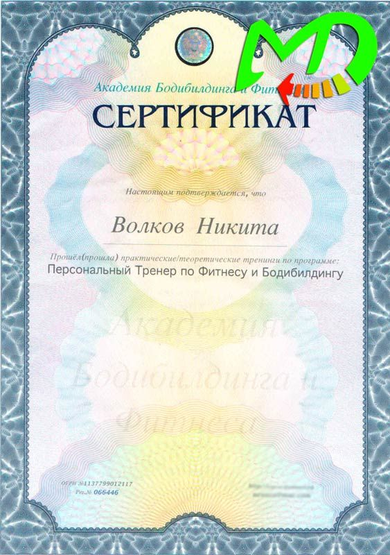 Сертифікат Персональний тренер