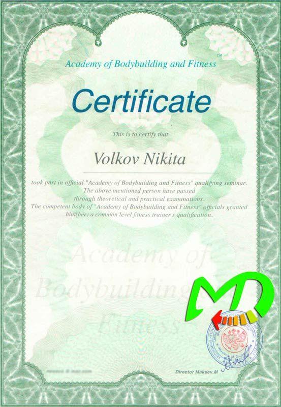 Інтернаціональний сертифікат Персонального тренера