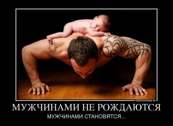 чоловіками не народжуються, чоловіками стають