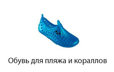 взуття для коралів