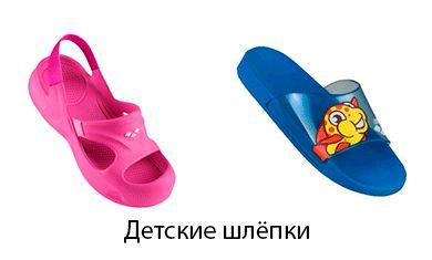дитячі шльопанці для басейну