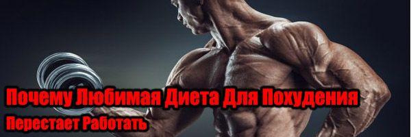 Чому Улюблена Дієта для схуднення Перестає Працювати - Денис Борисов