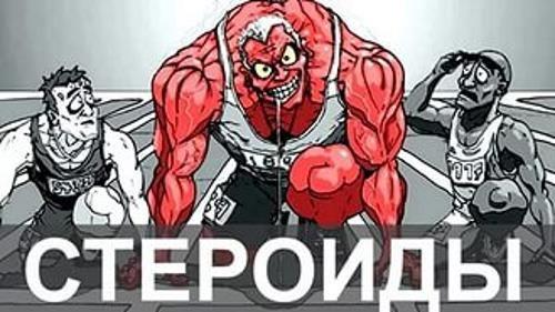 steroid-proizv
